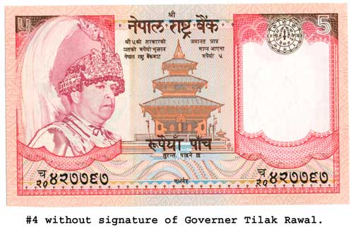 rupees five without signatu