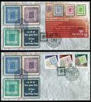 Nepal postage stamp fdc