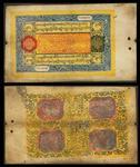 tibet 1935 50 tam multi