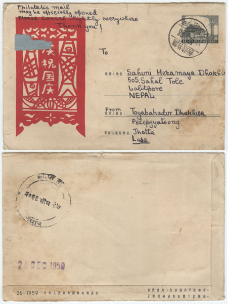 China used in tibet E26-1959