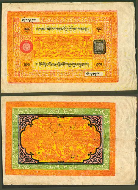 note tibet 100srangfolded