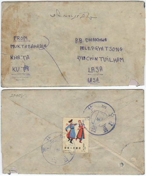 China Tibet Kuti Blue unrecorded-196 cv