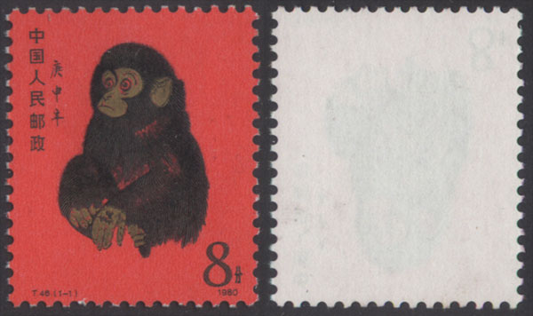 1980 monkey new year stamps