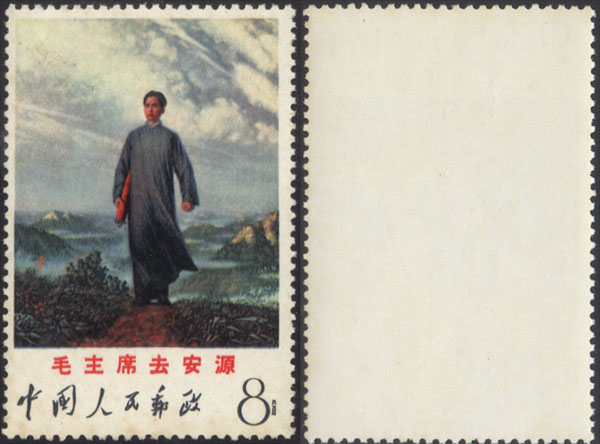 1968 8f Mao going an Yuan S