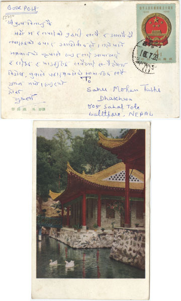 china tibet nepal 1960 pc with republic