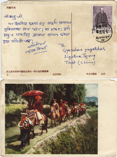china tibet post card w lenin stamp