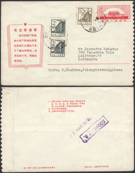 1967 8f postal stationary with mao saying