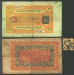 tibet srang normal notes