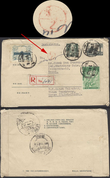 tibet chaina 1960 censor marked letter