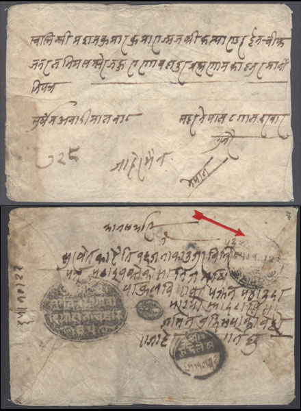 Negetive dailekh with rare dev postmark