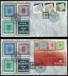125-year-nepal-stamp-set