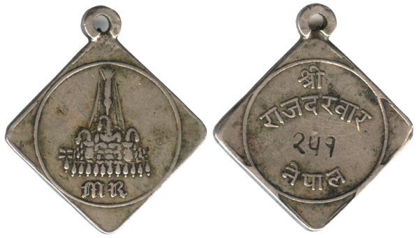 Nepal very scarce royal palace entry token