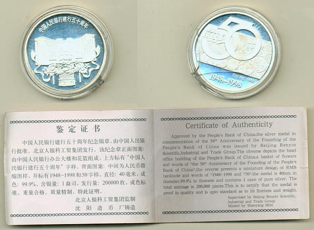 china_medallion