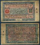 Tibet-10Srang-Banknote