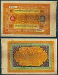 Tibet-100Srang-Banknote