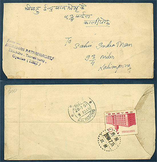 1959-Gyanste-to-India-cover