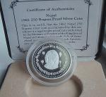1982-Rs250-silver-Birendra-