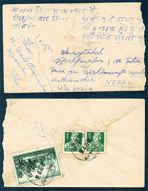 1957-Nepal-cover-with-Army-