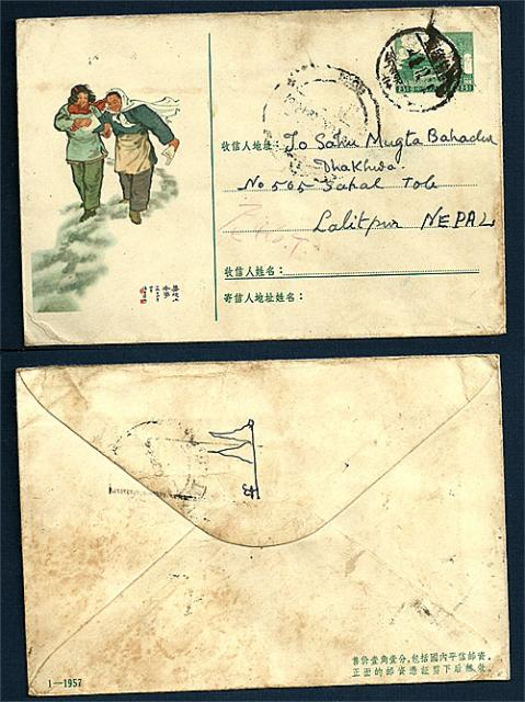 PE1-1957-stationary-cover